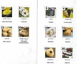a à z cuisine cuisine facile de a à z gâteaux secs 15 recettes الطبخ السهل