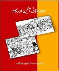 political science text book u201chindustan aain aur kam u201d urdu ebook