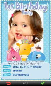 baby birthday invitation cards android apps on play