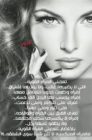 popular arabic sayings pin by مجنون حبك on الحب امتلاك pinterest