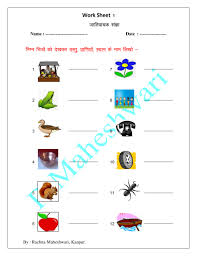 stunning hindi sangya worksheets gallery worksheets for kids