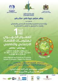 chambre d agriculture 26 la chambre d agriculture de la région fès meknès participe au salon