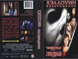 halloween horror nights 2002 the horrors of halloween halloween resurrection 2002 vhs dvd