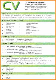 Resume Format Pdf For Banking Jobs by 10 Latest Cv Format 2017 India Sephora Resume