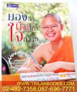 www.trilakbooks.com > สินค้าทั้งหมด > รายชื่อหนังสือ > ว.วชิรเมธี ...