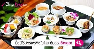 pro cuisine โปรโมช นร านอาหารใน ห างสรรพส นค า เช คก อน คอม checkkorn com