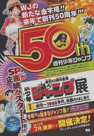how 2 events 50 years shonen jump will celebrate 50 years in business wi bitfeed co