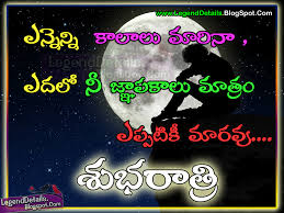 Love Good Night Quotes by Telugu Good Night Wishes Quotes Messages For Girlfriend