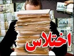 بررسی یک ادعا / رقم های نجومی اختلاس در ایران/ سهم هر ایرانی 249 میلیون تومان!؟