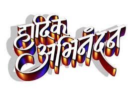 hindi text hardik abhinandan abhinandan welcome swagtam text