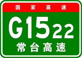 G1522 Changshu–Taizhou Expressway