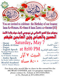you are invited to celebrate al ghadeer benevolent foundation the birthday of our imams imam