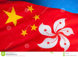 China Flags Flags Of The Peoples Republic Of China And Hong Kong Stock Image