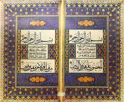 Ottoman Period Holy Quran Covering By Ahmed Karahisari Ottoman Period