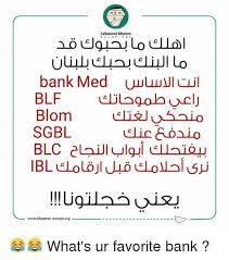 lebanese memes solutions bank med uwwvlujl blf blom sgbl wwwlebanese