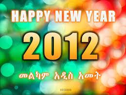 happy new year greeting cards መልካም አዲስ አመት ካርድ page