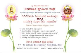 personal wedding card matter for friends in kannada wedding