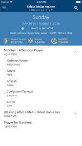tehillat hashem siddur siddur tehilat hashem linear edition on the app store