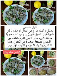 feve cuisine foul medames fève des marais où cuisine mädäme billy كوزين مدام