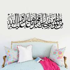 God Bless Our Home Wall Decor by Islamic Quran Quotes Promotion Shop For Promotional Islamic Quran