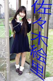 佐々木絵里|佐々木絵里さん MAX撮影会 (2013/2/11) | れもんおじさんのブログ