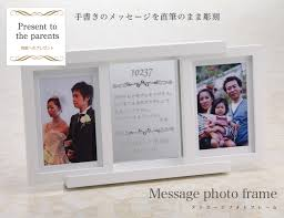 wedding autograph frame bluemoon e rakuten global market parents gifts wedding message