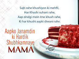 Wishing You A Happy Birthday Quotes Birthday Wishes For Mama Ji Birthday Images Pictures