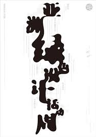 Asian Design 921 Best Typography Asian Images On Pinterest Japanese