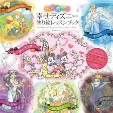 Art de Disney bonheur Coloriage livre de cours coloré Disney  Etsy