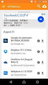 mirror apk apk mirrorの非公式アプリが公開 juggly cn