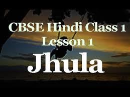 jhula i cbse hindi class 1 lesson 1 youtube