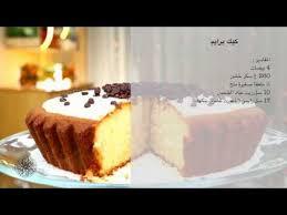 choumicha cuisine tv choumicha cake au raïbi jamila cuisine