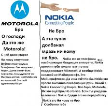 Create Meme Text - create meme motorola nokia bro not bro motorola nokia bro not