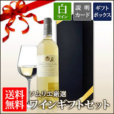 wine set gifts wsommelier rakuten global market sommelier selection gift white