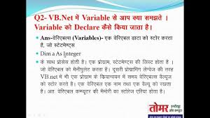 Visual Basic Tutorial In Hindi Pdf | 02 pgdca ii sem programming with visual basic net what is