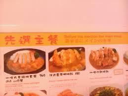 cuisine r馮ime 去吧 錯誤特攻隊 2014 10