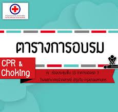 bureau 3 en 1 ตารางการอบรม cpr choking สำน กงานย วกาชาด สภากาชาดไทย