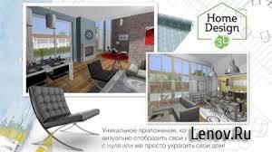 home design 3d premium home design 3d freemium обновлено v 4 1 2 мод unlocked
