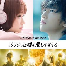 download film anime uso kanojo wa uso wo aishisugiteru movie original soundtrack mp3