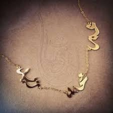 name in arabic necklace حب arabic necklace arabic calligraphy necklace