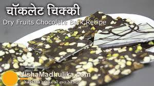 dry fruits chocolate bark recipe bark candy recipes youtube