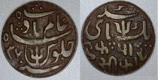 east india company coins with brief history and rulers