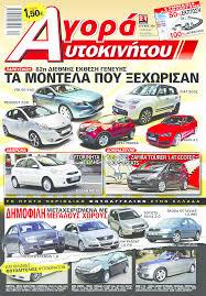 αγορά αυτοκινήτου 350 2012 documents