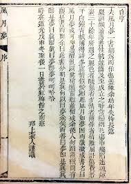 si鑒e de p鹹he recasting the novel ernest major s shenbao publishing