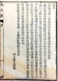 speedy si鑒e social recasting the novel ernest major s shenbao publishing