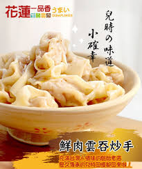 cuisine orl饌ns ibon mart 黑貓美食 花蓮一品香扁食 鮮肉雲吞炒手 20粒 黑貓美食