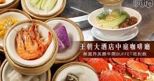 alin饌cuisine 100 images 圓山飯店買自助餐送下午茶 圓山飯店買