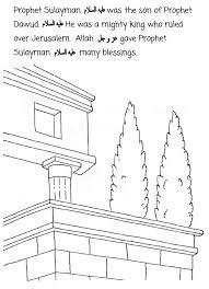 iman u0027s prophet sulayman u0026 ants colouring book