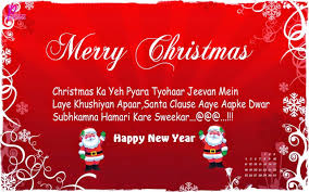 merry gift messages merry happy new year