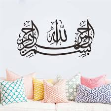 home decor wall art stickers aliexpress com buy high quality islamic wall art muslim design